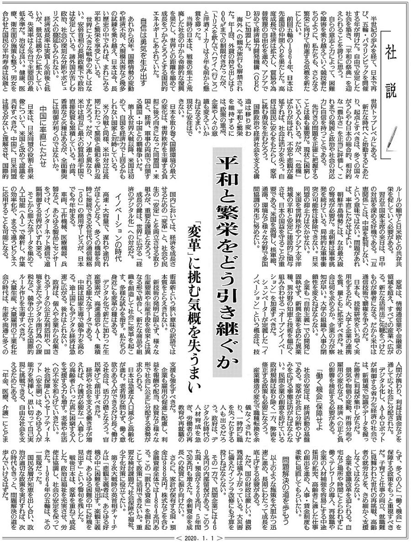 読売新聞の社説:会社案内サイト「読売新聞へようこそ」