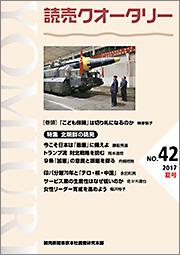 クオータリーNO.42
