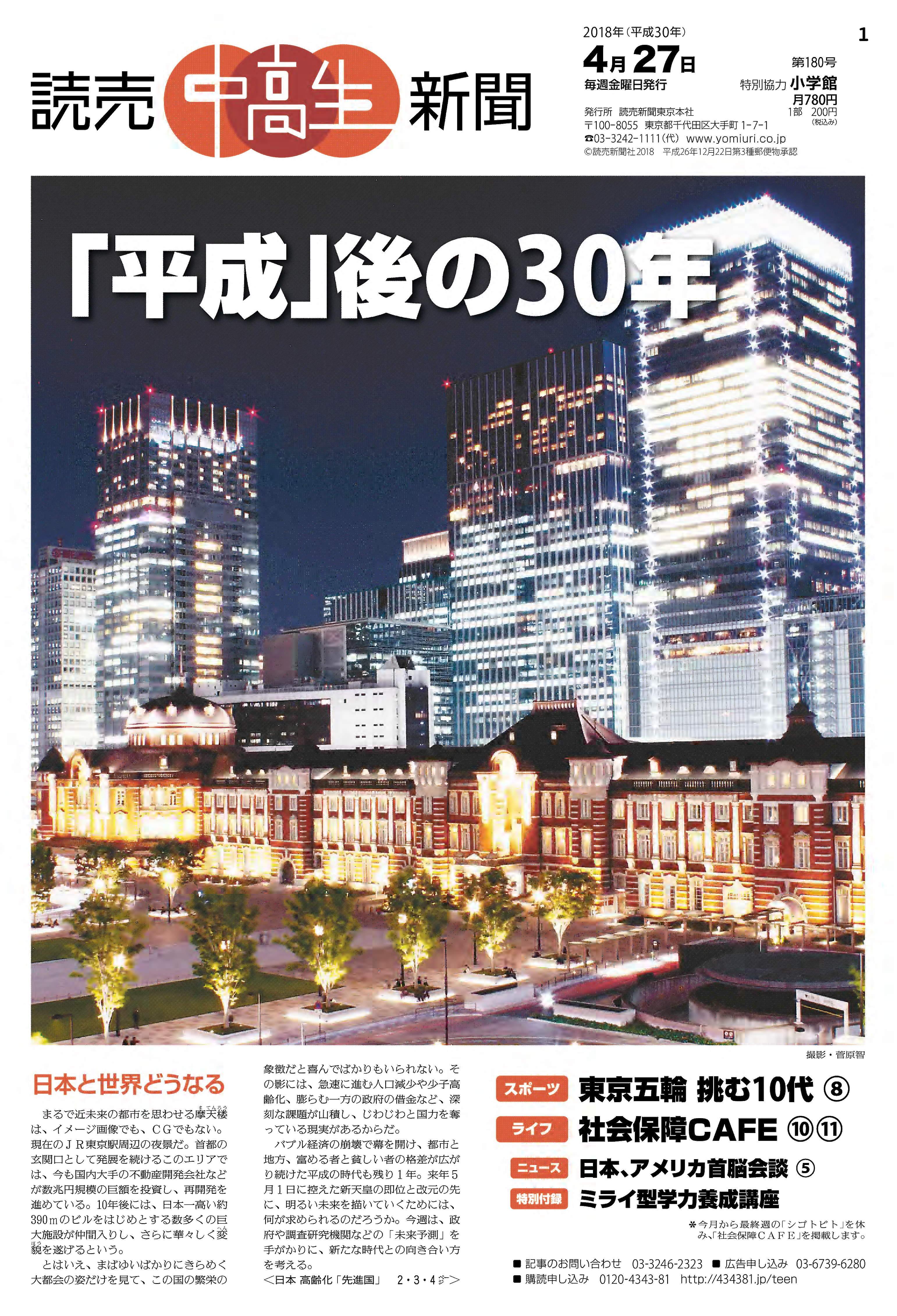 読売中高生新聞:会社案内サイト...