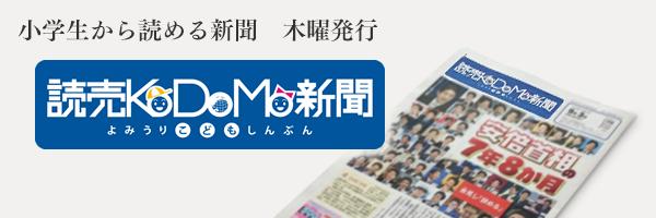 読売KODOMO新聞:会社案内サイト「読売新聞へようこそ」