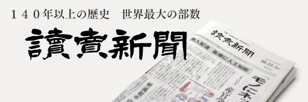 読売新聞:会社案内サイト「読売新聞へようこそ」