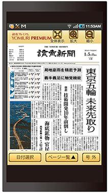 読売 プレミアム 紙面