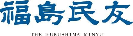 「福島民友」の画像検索結果