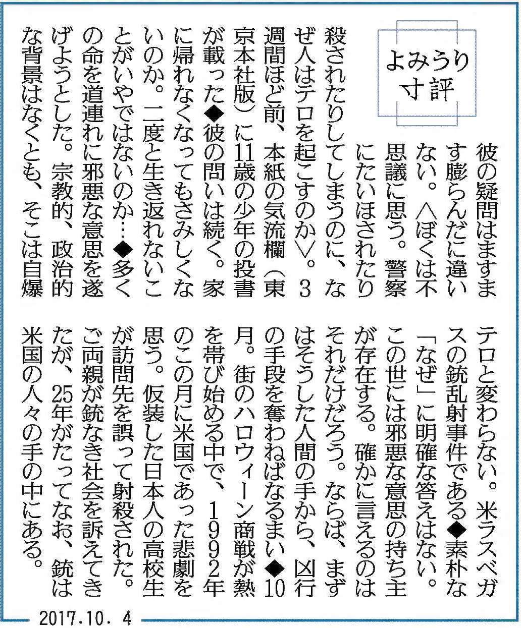 コラム 新聞